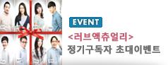 <러브액츄얼리-첫번째사연> 정기구독자 초대 이벤트